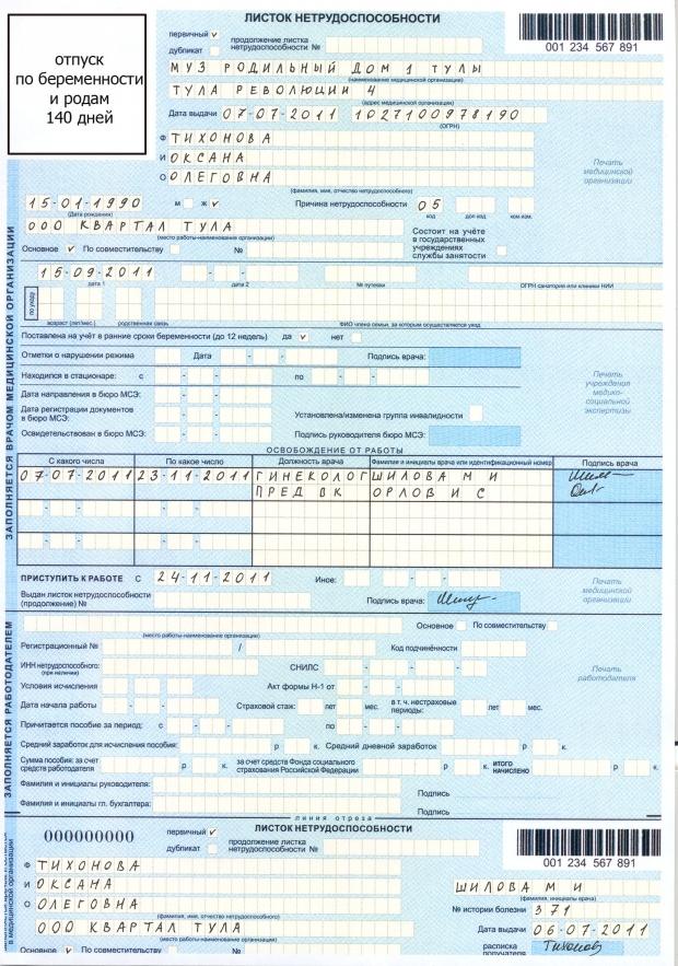 Больничный лист по беременности и родам при вмененке Справка от стоматолога Шарикоподшипниковская улица