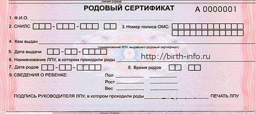 образец родовой сертификат - фото 9