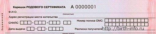 Родовой сертификат корешок