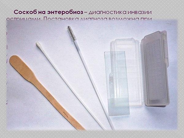 Как сделать соскоба на энтеробиоз
