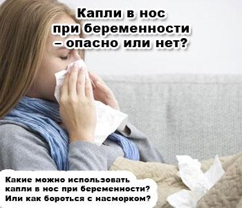 Спрей в нос при аллергии при беременности